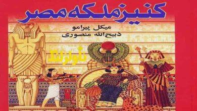 تصویر از کتاب کنیز ملکه ی مصر میکل پیرامو