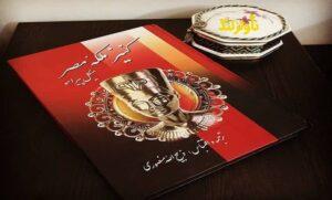 کتاب کنیز ملکه ی مصر