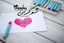تصویر از دانلود رمان شوکران اثر شبنم سعادتی با لینک مستقیم