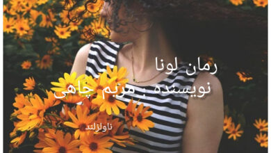 تصویر از دانلود رمان لونا pdf از مریم چاهی با لینک مستقیم
