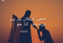 تصویر از دانلود رمان منجی شیطان جلد دوم pdf از النا جم با لینک مستقیم