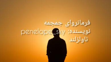 تصویر از دانلود رمان فرمانروای جمجمه pdf از penelope-sky با لینک مستقیم