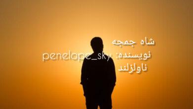 تصویر از دانلود رمان شاه جمجمه pdf از penelope-sky با لینک مستقیم
