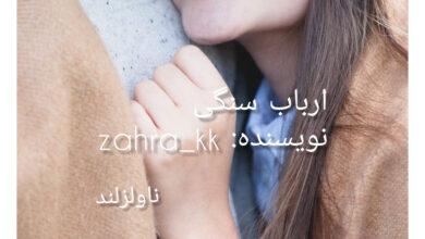 تصویر از دانلود رمان ارباب سنگی pdf از zahra-kk با لینک مستقیم