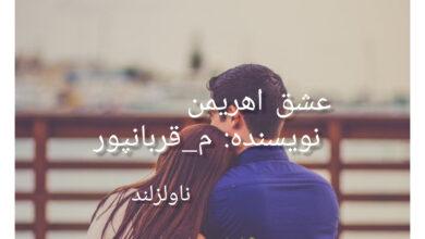 تصویر از دانلود رمان عشق اهریمن pdf از م _ قربانپور با لینک مستقیم