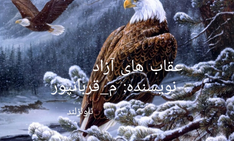 رمان عقاب های آزاد