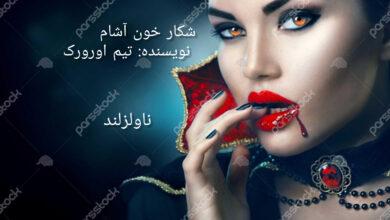 تصویر از دانلود رمان شکار خون آشام pdf  از تیم اورورک با لینک مستقیم