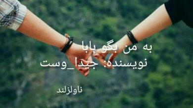تصویر از دانلود رمان به من بگو بابا pdf از جیدا وست با لینک مستقیم