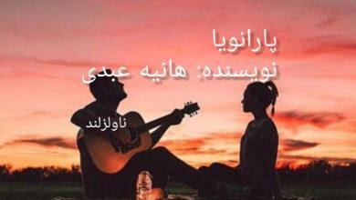 تصویر از دانلود رمان پارانویا pdf از هانیه عبدی با لینک مستقیم
