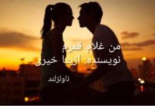 تصویر از دانلود رمان من غلام قمرم pdf از آزیتا خیری با لینک مستقیم