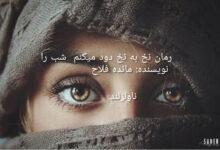 تصویر از دانلود رمان نخ به نخ دود می کنم شب را pdf از مائده فلاح با لینک مستقیم