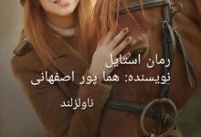 تصویر از دانلود رمان استایل pdf از هما پور اصفهانی با لینک مستقیم