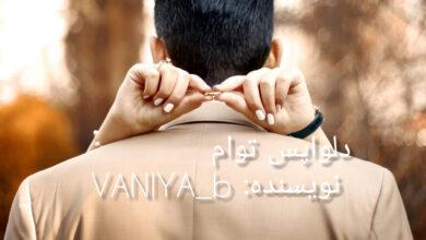 تصویر از دانلود رمان دلواپس توام pdf از VANIYA_b با لینک مستقیم