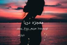 تصویر از دانلود رمان معجزه دریا pdf از مریم روح پرور (کمند) با لینک مستقیم