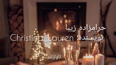 تصویر از دانلود رمان حرامزاده زیبا PDF از CHRISTIAN_LAUREN با لینک مستقیم