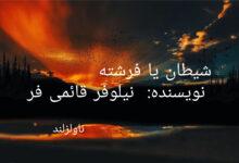 تصویر از دانلود رمان شیطان یا فرشته pdf از نیلوفر قائمی فر با لینک مستقیم