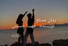 تصویر از دانلود رمان مسلخ pdf از مهسا حسینی با لینک مستقیم